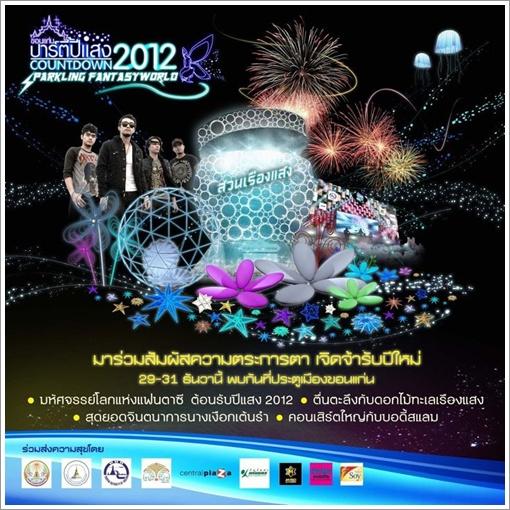 Khonkaen Countdown 2012
